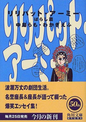 リリパット・アーミー―ばらし篇 (角川文庫)の詳細を見る