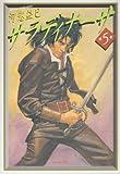 サラディナーサ (第5巻) (白泉社文庫)