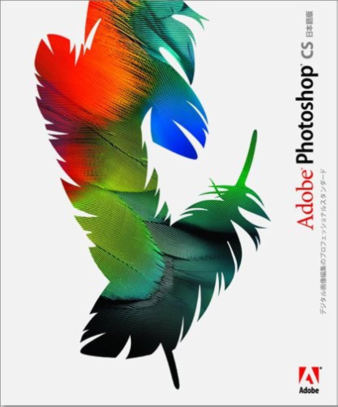 あいにくマチュピチュクリケットAdobe Photoshop CS 日本語版 Macintosh版 アップグレード版 (旧製品)