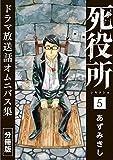 死役所 ドラマ放送話オムニバス集 分冊版第5巻 林晴也 (バンチコミックス)