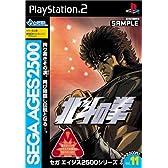 SEGA AGES 2500 シリーズ Vol.11 北斗の拳