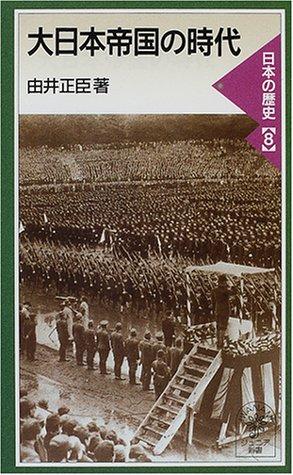 大日本帝国の時代―日本の歴史〈8〉 (岩波ジュニア新書)の詳細を見る