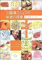 三国清三シェフの味覚の授業―KIDSシェフ