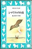 シマフクロウの森 (講談社青い鳥文庫 (32‐2))