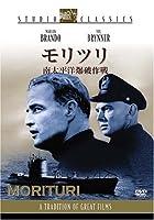 モリツリ 南太平洋爆破作戦 [DVD]