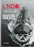 LNG船―英知の生んだ船