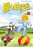 星の王子さま プチ☆プランス 10 [DVD]