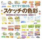 見てすぐ描けるスケッチの色彩―着彩の手順に沿って色づくりがわかる使用色ガイド (みみずくスケッチシリーズ)
