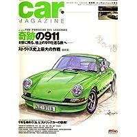 car MAGAZINE (カーマガジン) 2008年 01月号 [雑誌]