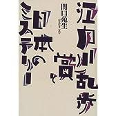 江戸川乱歩賞と日本のミステリー