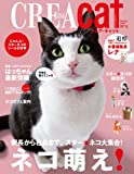 CREA Due cat No.2 (Spring 2009 (2) 画像