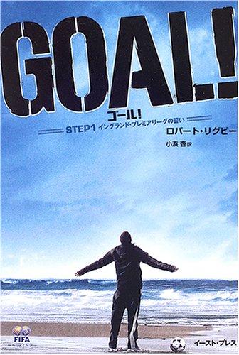 GOAL! ゴール!〈STEP1〉イングランド・プレミアリーグの誓いの詳細を見る