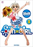 SUN×GIRL: 3 (4コマKINGSぱれっとコミックス)