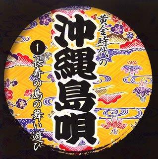 黄金時代の沖縄島唄(1)長寿の島の舞い遊び