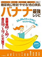 糖尿病に特効! やせる! 色白美肌 バナナ最強レシピ (バナナハニー、バナナ酢、バナナの皮、焼きバナナが効く!)