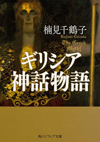 ギリシア神話物語 (角川ソフィア文庫)