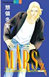 MARS(7) (別冊フレンドコミックス)