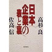 日本企業の表と裏
