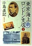 東京海上ロンドン支店 (上巻) (新潮文庫)