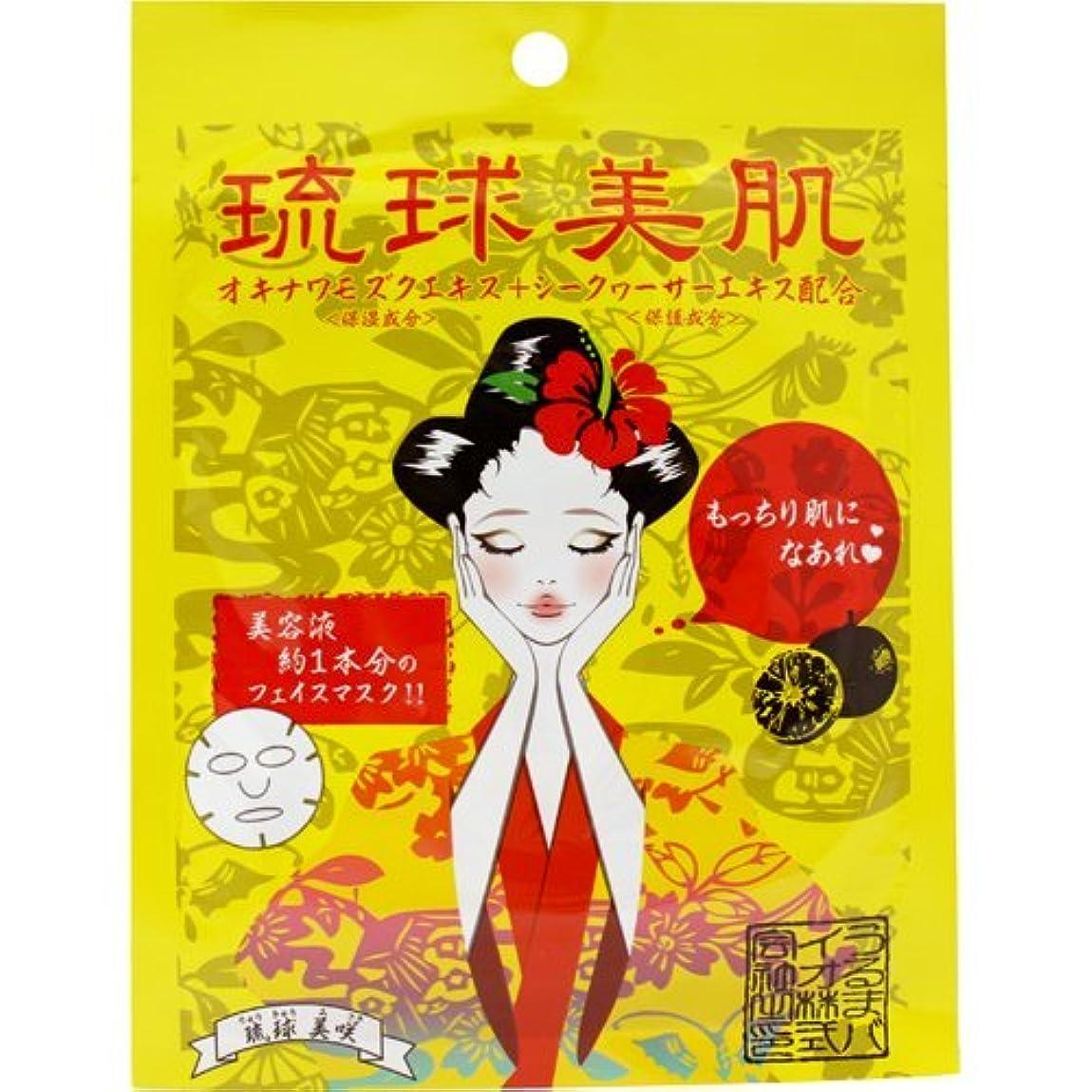 マントブレーキ適格琉球美肌 フェイスマスクシート シークワーサー 10枚×3箱
