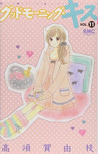 グッドモーニング・キス 11 (りぼんマスコットコミックス)