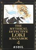 魔探偵ロキRAGNAROK (4) (ブレイドコミックス)