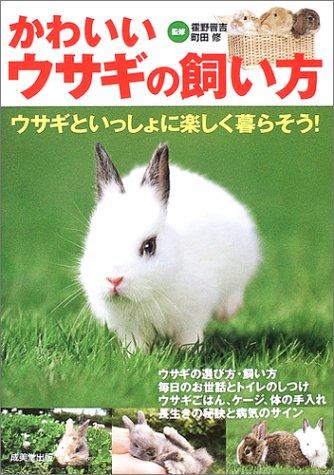 かわいいウサギの飼い方—ウサギといっしょに楽しく暮らそう!