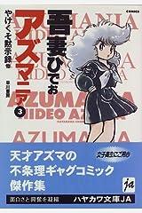 アズマニア (3) (ハヤカワ文庫 JA (558)) 文庫