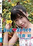 浅倉結 [DVD]