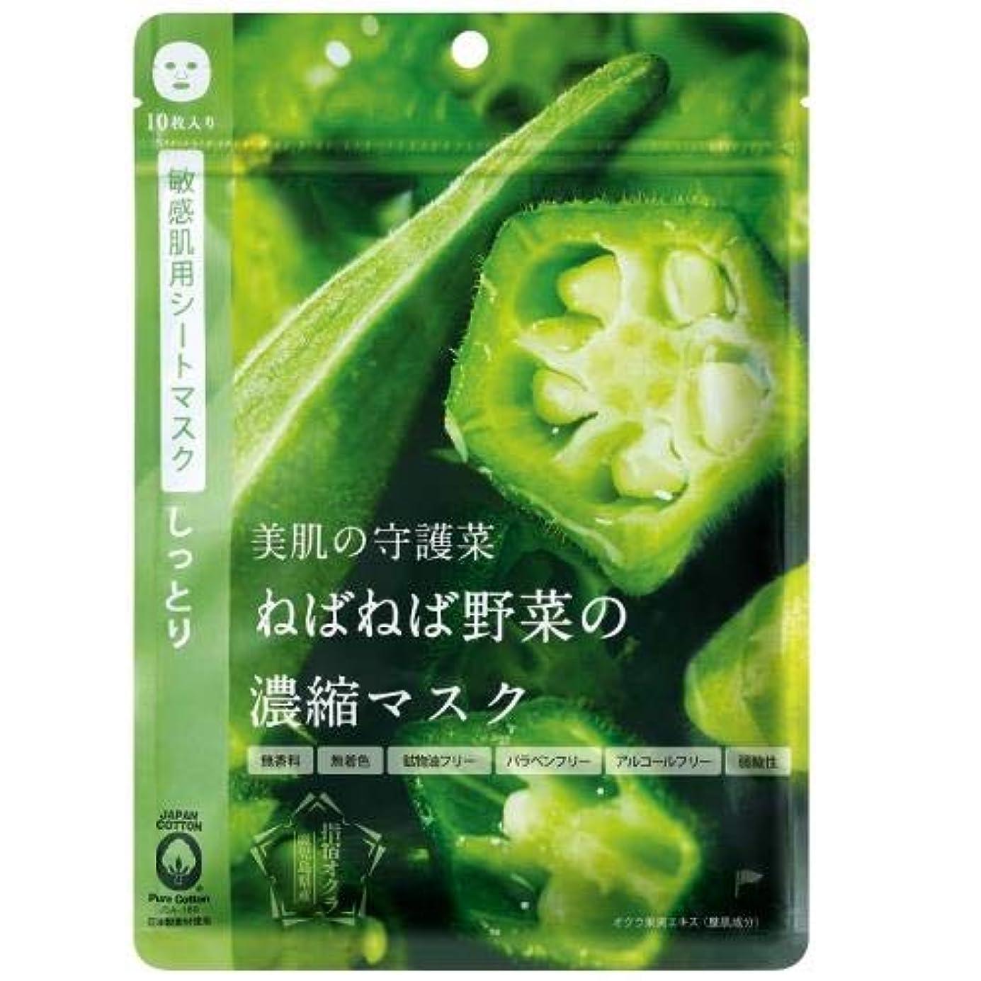免疫する和代表するアイメーカーズ @cosme nippon (アットコスメニッポン) 美肌の守護菜 ねばねば野菜の濃縮マスク 指宿オクラ 10枚 3個セット