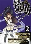 銃姫~Sincerely Night~(2) (シリウスKC)