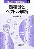 微積分とベクトル解析 (理工系の数学教室)
