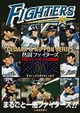 熱闘ファイターズ 日本シリーズ・CS特集号 2012オフィシャルグラフィックス