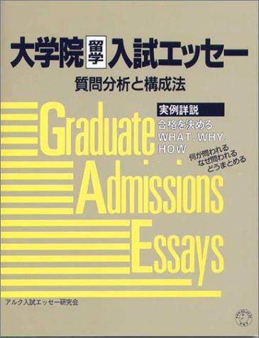 大学院留学入試エッセー―質問分析と構成法
