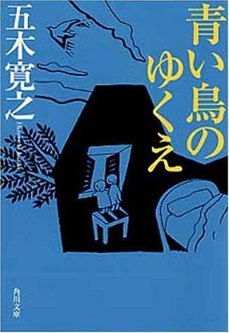 青い鳥のゆくえ (角川文庫)の詳細を見る