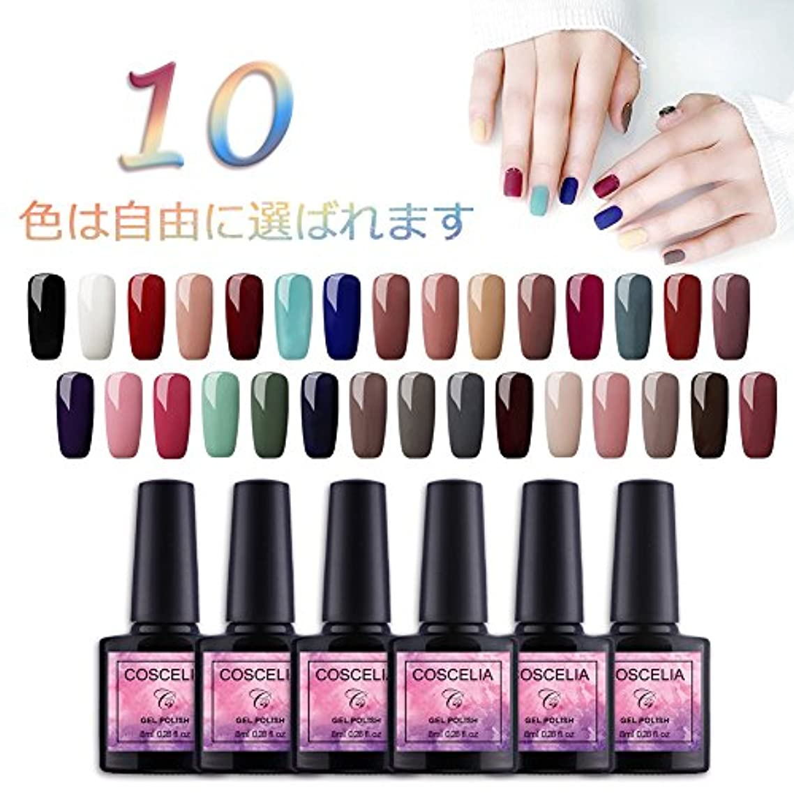 ピクニックヒューマニスティック自分Twinkle Store カラージェル 10色套装 8 ml ジェルネイルカラー UV/LED 适用 ネイルアートジェルで簡単に DIY 10色を自由に選ぶことができる