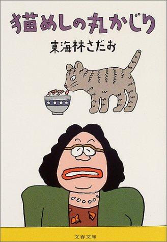 猫めしの丸かじり (文春文庫)の詳細を見る