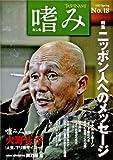 嗜み no.18(2013 Spri 特集:ニッポン人へのメッセージ 「嗜み人登場」火野正平◎「人