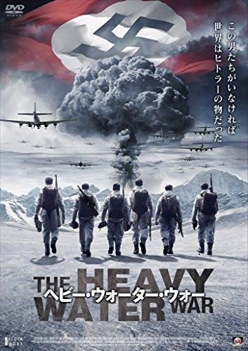 ヘビー・ウォーター・ウォー DVD-BOX