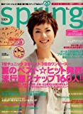 spring (スプリング) 2008年 08月号 [雑誌]