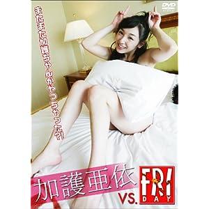 加護亜依 VS. FRIDAY [DVD]