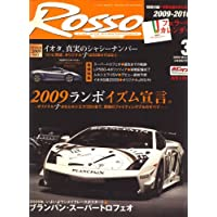 Rosso (ロッソ) 2009年 03月号 [雑誌]