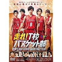 【Amazon.co.jp限定】走れ! T校バスケット部(2L版 ビジュアルシート+非売品プレス)付