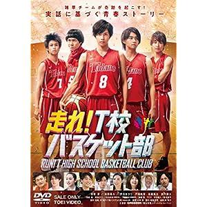 【Amazon.co.jp限定】走れ! T校バスケット部(2L版 ビジュアルシート+非売品プレス)付 [DVD]
