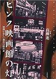 ピンク映画館の灯―暗闇が恋しい都市の隠れ家 (Bibliotheca Nocturna(夜の図書館))
