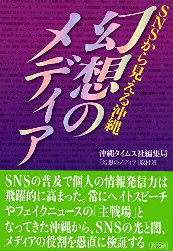 SNSから見える沖縄 幻想のメディア
