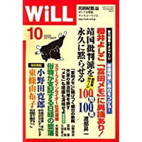 WiLL (マンスリーウィル) 2006年 10月号 [雑誌]