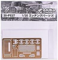 アスカモデル 1/35 エッチングパーツF アスカモデル用 プラモデル用パーツ 35-PE27