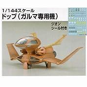 EXモデル 1/144 ガルマドップ (機動戦士ガンダム)