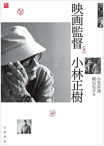 映画監督 小林正樹